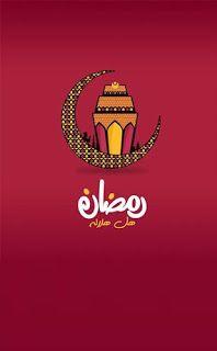 أجمل صور وخلفيات رمضان للهواتف الذكية Hd 2021 Wallpaper Quotes Ramadan Photo