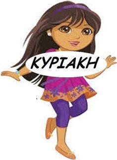 Σακίδιο σακίδιο !!!!!!!     Ποιος το λέει αυτό .;;;;;;;;;;;;;;       Μα ναι !!!!!!!   Η ΝΤΟΡΑ η μικρή εξερευνήτρια .     Αυτό θα ε... Animation, Disney Princess, Disney Characters, Blog, Posters, Education, Blogging, Postres, Animation Movies