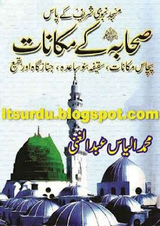 Sahaba R A Ke Makanat By Muhammad Ilyas Abdul Ghani