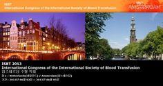 ISBT 2013 International Congress of the International Society of Blood Transfusion 암스테르담 수혈 학회