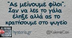 «Ας μείνουμε φίλοι» Funny Greek Quotes, Funny Quotes, Funny Memes, Funny Shit, English Quotes, Just For Laughs, Inspire Me, Haha, Poems