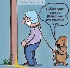 Funny Greek Quotes, Funny Quotes, Just Kidding, Beach Photography, Funny Texts, Picture Video, Funny Pictures, Lol, Family Guy