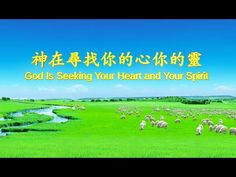 """Trust in God   Hymn of God's Word """"God Is Seeking Your Heart and Your Sp..."""