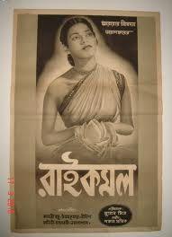 #westbengali #kolkata #bengalidress #india #saree #art #craft #music #food #sweets #culture #religion #history Poster S, Tourist Places, Film Posters, Kolkata, Bengal, Drama, Cinema, Pop, Cards
