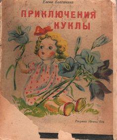 Приключения куклы.  Художник Ирина Бек