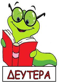 Ημέρες της εβδομάδας Days Of Week, Beginning Of School, Worms, Clipart, Kindergarten, Calendar, Blog, Insects, Animals