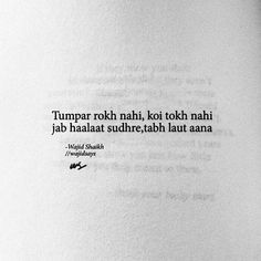wajid shaikh is an indian poet of love philosphy and darkness Best Lyrics Quotes, Poet Quotes, Hindi Quotes On Life, Bio Quotes, True Quotes, Words Quotes, Inspirational Poetry Quotes, First Love Quotes, Dream Quotes
