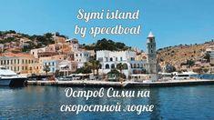 Rhodes Родос экскурсии Rodos в Instagram: «English👇🏻⛴Скоростная лодка на остров Сими. Или Родос - Сими за 75 минут 😉 ⠀ Программа: ▫️трансфер из отеля ▪️отправление из порта г. Родос в…» Speed Boats, Rhodes, New York Skyline, Greece, Island, Travel, Greece Country, Fast Boats, Viajes