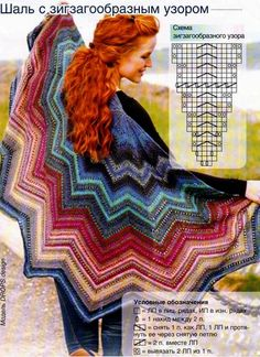 chusta zygzag Knitting Stitches, Free Knitting, Knitting Patterns, Crochet Patterns, Crochet Tote, Crochet Granny, Drops Design, Knitted Shawls, Shawls And Wraps