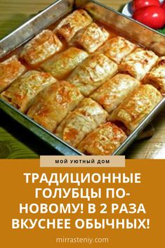 Low Carb Chicken Recipes, Beef Recipes, Cooking Recipes, Healthy Recipes, Ukrainian Recipes, Russian Recipes, Ukrainian Food, Easy Family Meals, Quick Easy Meals