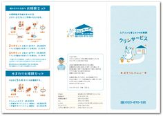 クリンサービス リーフレット                                                                                                                                                                                 もっと見る Leaflet Design, Chart Design, Page Layout Design, Book Design, Daily Inspiration, Design Inspiration, Direct Mail, Type Setting, Editorial Design