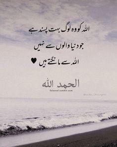Allah, Poetry Quotes In Urdu, Head Scarf Styles, Urdu Thoughts, Sufi, Islamic Quotes, Muslim, Pakistan, Instagram
