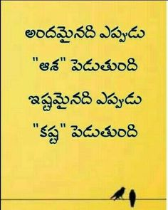 Telugu Quotes Telugu Quotes Telugu Telugu Inspirational Quotes