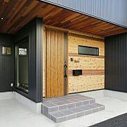 玄関 入り口 外観 無垢材 レッドシダー ガルバリウム鋼板 などの