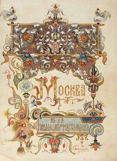Book Cover Art, Book Art, Culture Russe, Russian Folk Art, Book Of Hours, Medieval Art, Illuminated Manuscript, Antique Books, Traditional Art