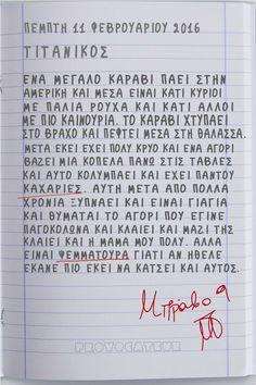 Funny Minion Memes, Funny Cartoons, Stupid Funny Memes, Greek Memes, Funny Greek Quotes, Best Funny Pictures, Funny Images, Funny Photos, Kai