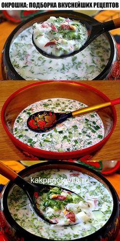Easy Summer Salads, Summer Salad Recipes, Russian Dishes, Russian Recipes, Unique Recipes, Ethnic Recipes, Beet Soup, Chickpea Salad Recipes, Vegetarian Cooking