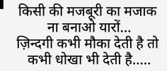 2 Line Quotes, Sad Quotes, Inspirational Quotes, Motivational, Hindi Qoutes, Kalam Quotes, Punjabi Quotes, Reality Quotes, Deep Thoughts