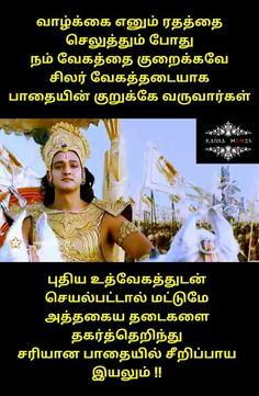 Tamil Motivational Quotes, Tamil Love Quotes, Spiritual Quotes, Positive Quotes, Mahabharata Quotes, Geeta Quotes, Qoutes, Life Quotes, Cool Paper Crafts