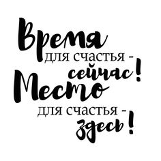 Positive Phrases, Positive Quotes, Life Goals Future, Russian Quotes, Motivational Wallpaper, True Words, Mood Boards, Cool Words, Self