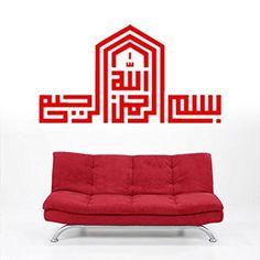 Bismillah Kufi Calligraphy Arabic Islamic Muslim Wall Art Sticker 104 UK WALL STICKERS