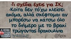 Greek Memes, Funny Greek Quotes, Funny Images, Funny Photos, Funny Statuses, Sarcasm Humor, How To Be Likeable, Funny Thoughts, Try Not To Laugh