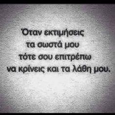 Αντέχω πολλά...  δεν ανέχομαι τα πάντα... My Life Quotes, Crush Quotes, Quotes To Live By, Advice Quotes, Best Quotes, Love Quotes, Funny Greek Quotes, Funny Quotes, Positive Quotes