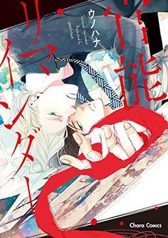 [ウノハナ]の官能リマインダー【SS付き電子限定版】 (Charaコミックス)