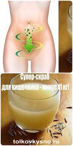 Супер-скраб для кишечника — минус 11 кг - tolkovkysno.ru Health Remedies, Home Remedies, Natural Remedies, Health Fitness, Hair Beauty, Keto, Fruit, Healthy, Food
