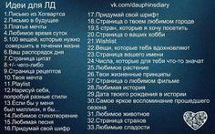 ♥Мой Личный Дневник   Идеи для ЛД ❤