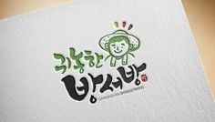 Typo Design, Graphic Design, Korean Letters, Logos Cards, Hand Drawn Logo, Typography, Lettering, Sports Logo, Logo Design Inspiration