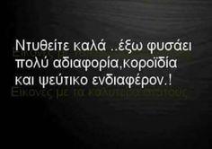 ΕΞΩ ΦΥΣΑΕΙ ΑΔΙΑΦΟΡΙΑ Poem Quotes, Best Quotes, Poems, Life Quotes, The Words, Great Words, Teaching Humor, Greek Quotes, Note To Self