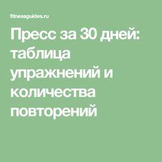 Пресс за 30 дней: таблица упражнений и количества повторений
