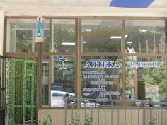 В Аптека Еликсир работят висококвалифицирани лекари и фармацевти, които ще Ви предложат винаги адекватна консултация при избора на лекарства, медицинска козметика, храни и хранителни добавки.