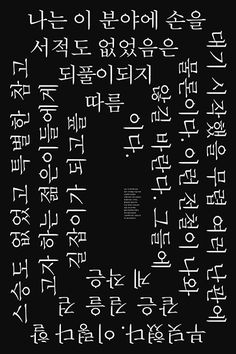 South Korean typography has never intrigued us that much. Till now! Minimal Graphic Design, Graphic Design Typography, Magazine Layout Design, Book Design Layout, Poster Layout, Typography Poster, Corporate Brochure Design, Brochure Layout, Brochure Template