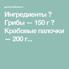 Ингредиенты ✓ Грибы — 150 г ✓ Крабовые палочки — 200 г...