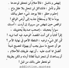 Poet Quotes, Words Quotes, Life Quotes, Vie Motivation, Study Motivation Quotes, Beautiful Arabic Words, Arabic Love Quotes, Positive Words, Positive Quotes