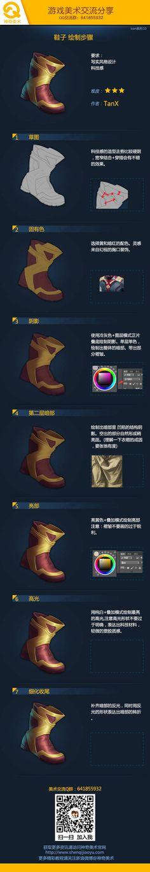 鞋子-图标设计-UI图文培训教程-神奇美...