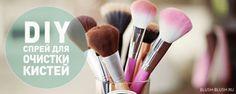 Спрей для очистки кистей для макияжа стоит недешево, а заканчивается быстро! Средство можно сделать быстро и дешево из подручных средств. Подробный мастер-класс в статье!