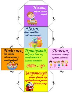 "Ігровий кубик Блума ""Свята"" Foreign Languages, Pre School, Kids And Parenting, Kids Learning, Diy And Crafts, Teaching, Education, Children, Boys"