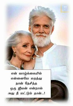 Mommy Quotes, Love Husband Quotes, Cute Love Quotes, Girl Quotes, Me Quotes, Tamil Motivational Quotes, Tamil Love Quotes, Love Feeling Images, Paris Wallpaper