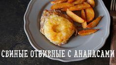 Свиные отбивные с ананасами [Рецепты Bon Appetit]