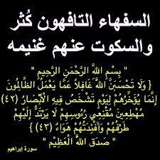 السفهاء التافهون كثر والسكوت عنهم غنيمة Arabic Calligraphy Calligraphy Arabic