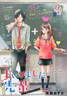 Latest And Newest Manga Release Updates and News. Smut Manga, Manhwa Manga, Manga Anime, Manga Romance, Nouveau Manga, Koi, Manga Covers, Manga Couple, Cute Poses