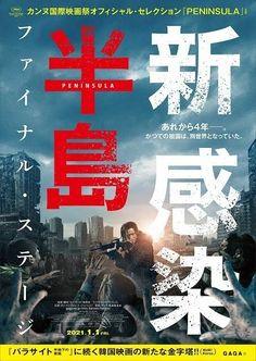 新感染半島 - Google 検索 Cinema Posters, Movie Posters, Movies 2014, Twitter Sign Up, Insight, Shit Happens, Yahoo, Films, Korean