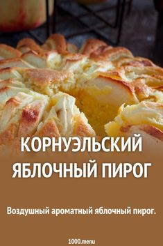 Bon Appetit, Apple Pie, Tart, French Toast, Deserts, Food And Drink, Menu, Baking, Breakfast