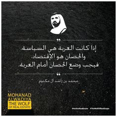 """If the cart is politics and the horse is the economy then we have to put the horse before the cart"" H.H. Sheikh Mohammed bin Rashid Al Maktoum  #Mohanad_Alwadiya #TheWolfOfRealEstate #HarborRealEstate #mydubai #MEMAAR #realestatedubai #realestate #properties #quotesoftheday #quote #quotes #wisdom #instadaily #instalike #followme @dubaitv @samadubaitv @dcnetwork #politics #برنامج_معمار #معمار #عقارات_دبي #قطاع_العقارات #دبي #الامارات #السعوديه  #مثل #امثال #حكمه #مقولات #فولو #لايك…"