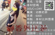 靜香外送茶坊+line:yh886萬華/台中出差外送小姐/信義區/台中旅館酒店外送小姐/上門服務+Skype :love0534168