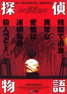 Año: 2007. Director: Takashi Miike. Protagonistas: Kai Ato, Tomoharu Hasegawa, Pâko Hayashiya, Pê Hayashiya.... Duración: 99 Minutos. Género: Comedia, Horror.