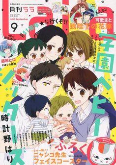 Manga Art, Manga Anime, Anime Art, Anime Cover Photo, Poster Anime, Gakuen Babysitters, Japanese Poster Design, Girls Anime, Manga Covers